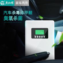 车载臭氧消毒机家用汽车内用除甲醛异味空气净化器杀菌除臭味烟味