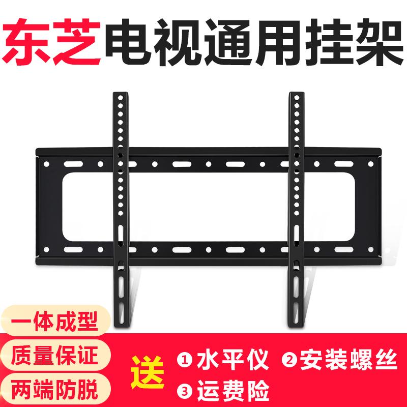 东芝电视机挂架墙壁架子43U5850C 50U5850C 65U5850C 55U8600C