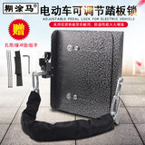 Scooter power battery lock anti-theft lock battery lock pedal lock electric bold chain adjustable battery lock