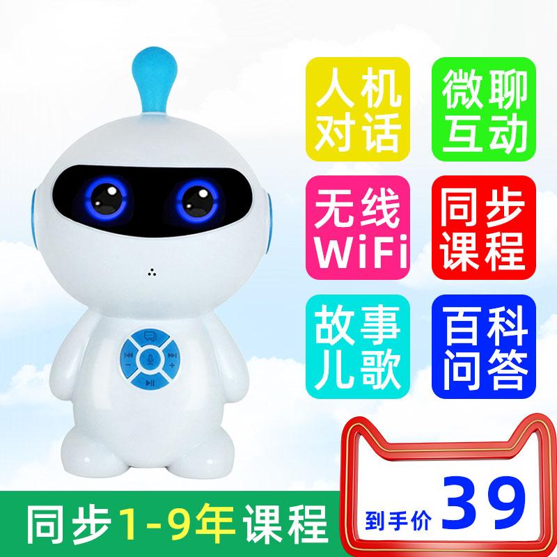 HAWA智能机器人WiFi语音对话早教机故事机英语学习机可充电儿童陪伴教育人工多功能玩具
