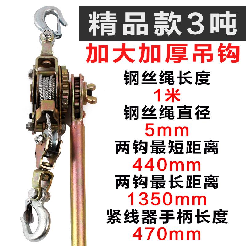 器1吨2t3吨荷缔机紧器 收紧器 电力卡线多功能紧线器 钢丝绳