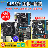 Motherboard h61 three generations of memory p67 alone i5cpu motherboard set i3 1155 pin new b75 desktop