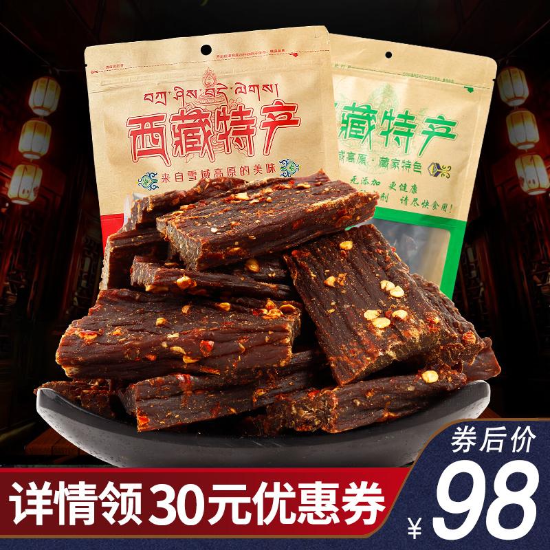 风干牛肉干西藏特产内蒙古手撕耗牛肉干500g牦牛正宗麻辣小吃零食