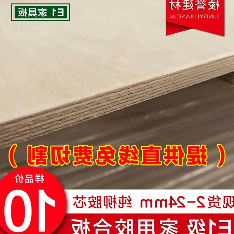 多层板3591820mm实木三合板三夹板家具橱柜背板环保胶合板道具板