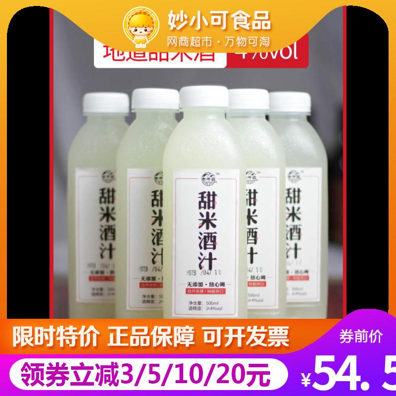 湖北米酒农家自酿米酒糯米酒甜酒月子米酒醪糟汁纯米酒1斤装*5瓶