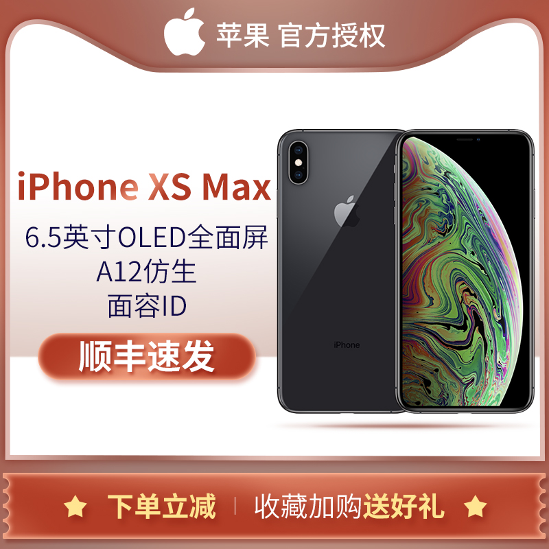 Apple 苹果 iPhone Xs Max 全网通4G手机 双卡双待苹果iphonexsmax xr