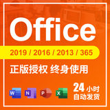 Microsoft genuine office2019 2016 2010 2013 365 visio project professional enhanced version permanent activation code secret