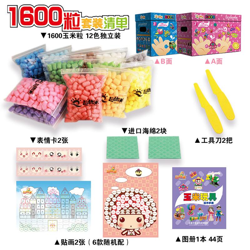 木diy玉米粒泡沫玩具 童益智创意包 魔法积手工制作材料 幼儿园