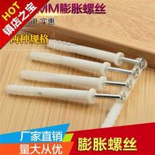 东源塑料膨胀管6mm锚栓 加长膨胀螺丝M6M8M10A膨胀螺栓钉膨胀塞套