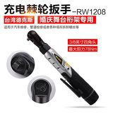 Cordless right angle 90 degree German rw1208 stage truss Electric ratchet wrench 12v strong