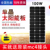 Korea power system household solar panel electricity 100w single crystal photovoltaic small solar panel 12v households