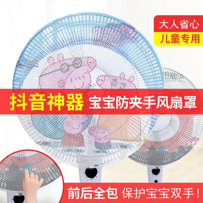 儿童防夹手电风扇保护罩宝宝防护网罩落地式风扇安全防护网套