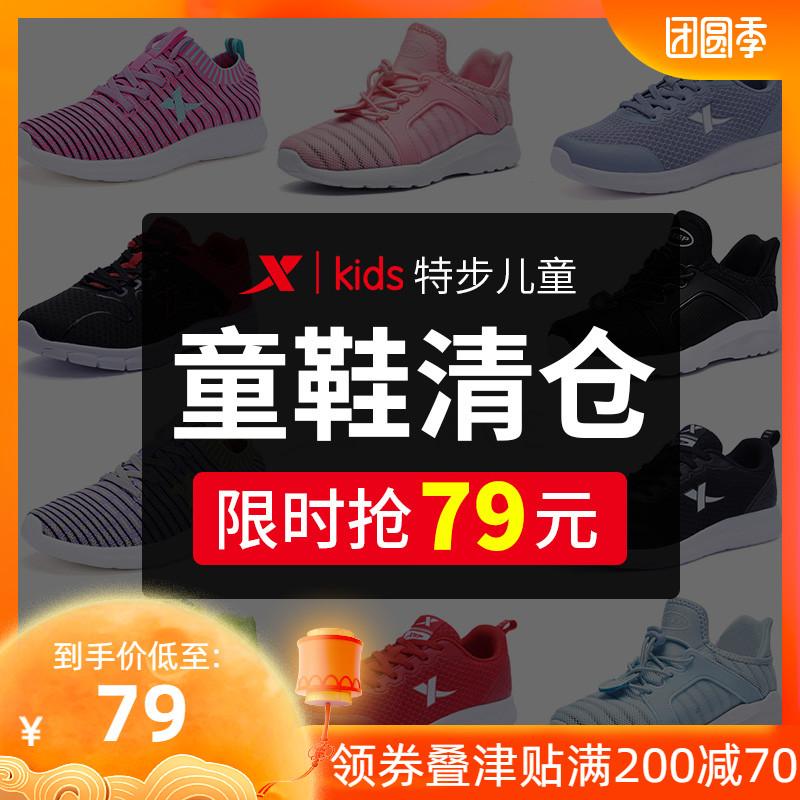 特步童鞋 男童运动鞋中大童跑步鞋品牌断码清仓透气网面小白鞋男