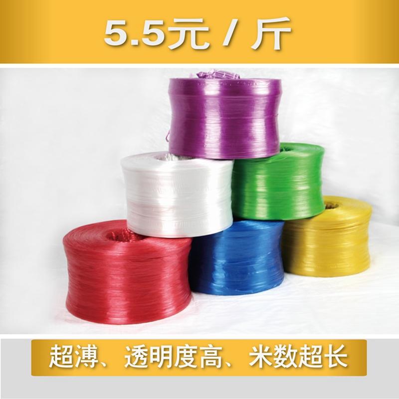彩色尼绒包装绳捆绑带 新料打包带捆扎打包绳工厂直销塑料绳全透