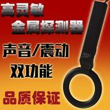 Handheld metal detector school check bar security instrument mobile phone wood probe high sensitive sweep