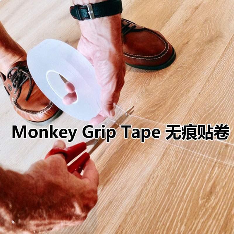 黑科技monkey grip tape纳米无痕魔力胶带收纳神器双面贴胶卷胶垫