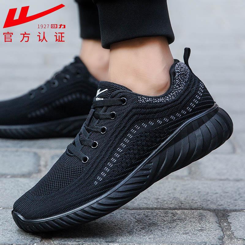 回力男鞋透气春秋季休闲跑步运动鞋厚底耐磨轻便黑色防滑工作布鞋