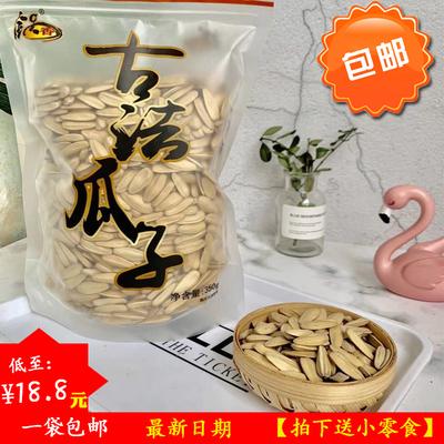 锅香古法瓜子五香瓜子网红葵花籽炒货坚果零食350g 1袋包邮大颗粒
