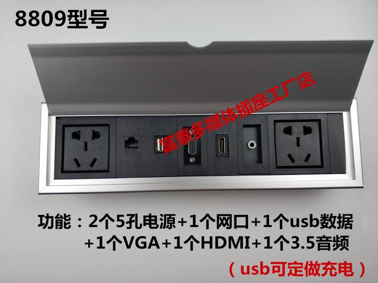 息盒会议办公桌插多功能usb接线面板插座盒 桌面隐藏插座嵌入式信