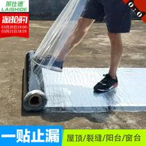 莱仕德房屋楼顶防水涂料补漏材料沥青胶带SBS自粘防水卷材堵漏胶