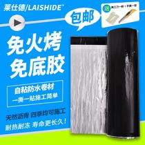莱仕德屋顶防水补漏材料SBS沥青自粘丙纶油毛毡防水隔热卷材