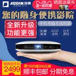 澳典微型投影仪家用高清1080P手机投影机3D无线wifi迷你安卓苹果