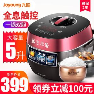 预约5L压电压力煲智能调高压饭煲九阳电压力锅