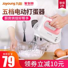 九阳打蛋器电动家用搅拌机迷你手持式打蛋机烘焙奶油自动打发机