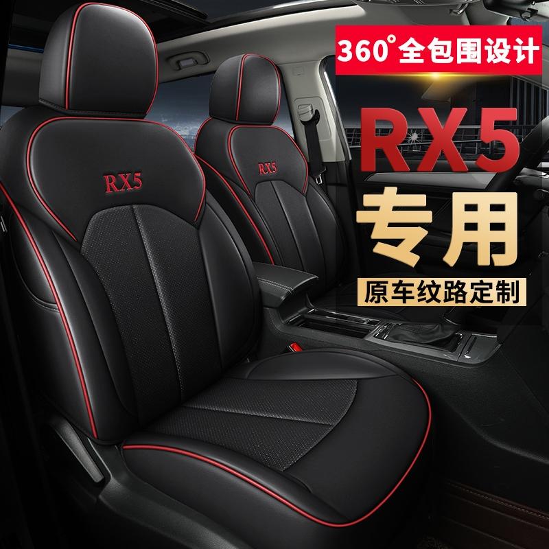 荣威550荣威RX5 750专用坐垫真皮汽车座套全包座垫套