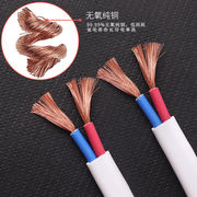 Wire soft wire Two core pure copper GB 0.75/2.5/4 square cable household power soft sheathed wire
