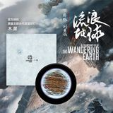 Lunar Moon / Jupiter Ceramic Touch Sensing Astrology Gradient Effect Wandering Earth Xiaoming Joint Planet