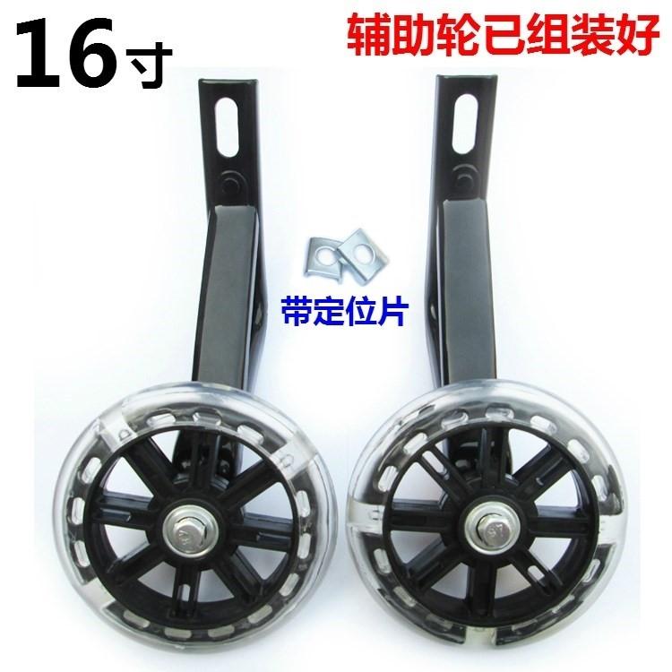 飞鸽儿童自行车20寸配件侧轮小保护轮
