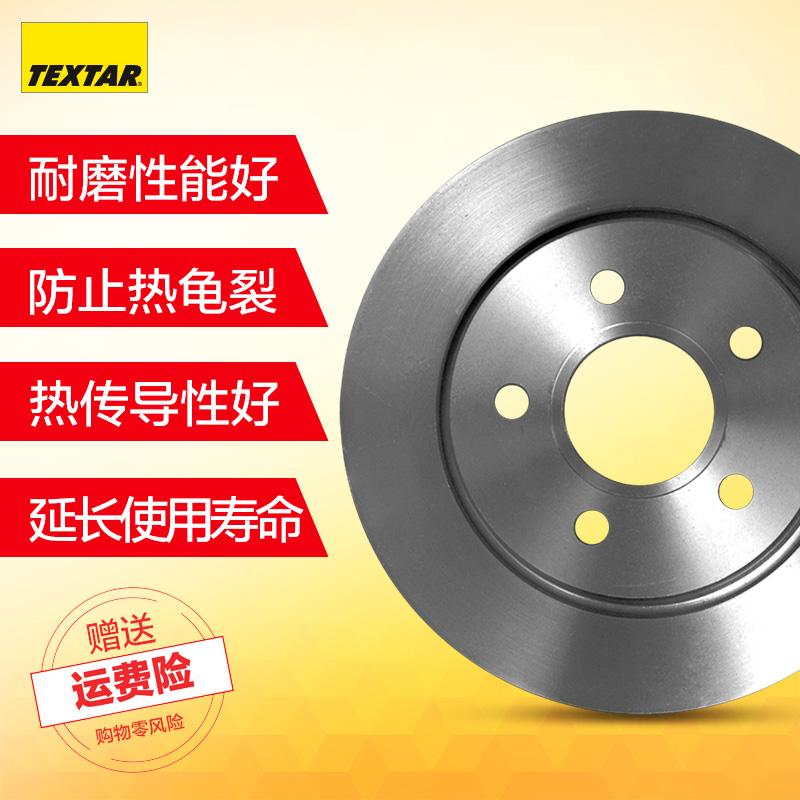 泰明顿刹车盘92133700适用经典福克斯1.8/2.0马自达3星骋1.6/2.0