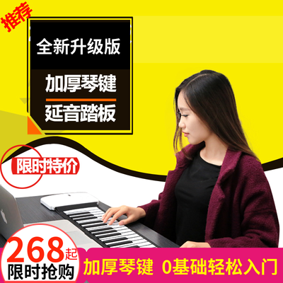 手卷钢琴88键加厚专业版midi键盘折叠便携式卷成人学生练习琴钢琴双十一折扣