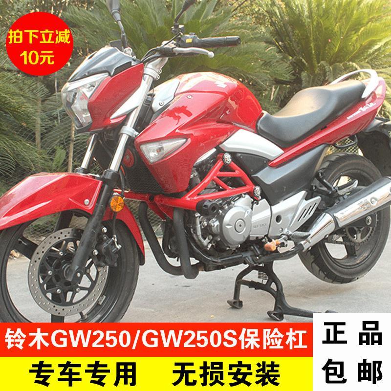 铃木骊驰gw250s摩托车