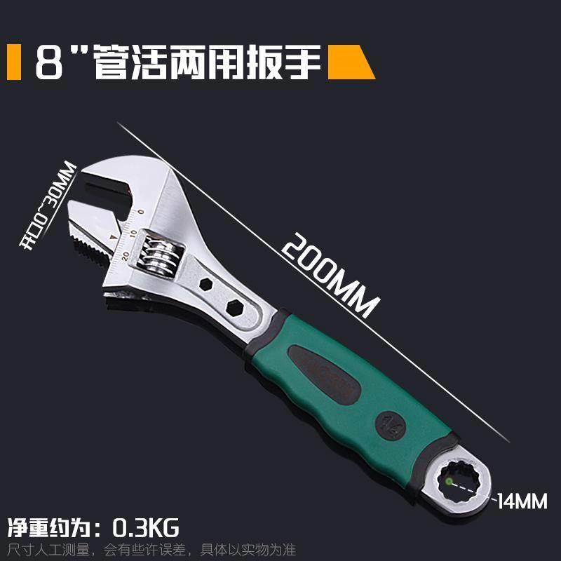 多功能钢柄12寸活口扳手10寸活络扳手8寸大开口活动管活两用扳手