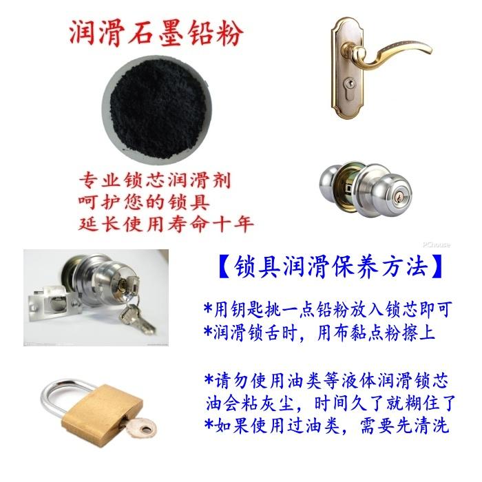 潤滑鉛粉200克鎖芯潤滑劑鱗片石墨粉高溫潤滑脫模超細導電
