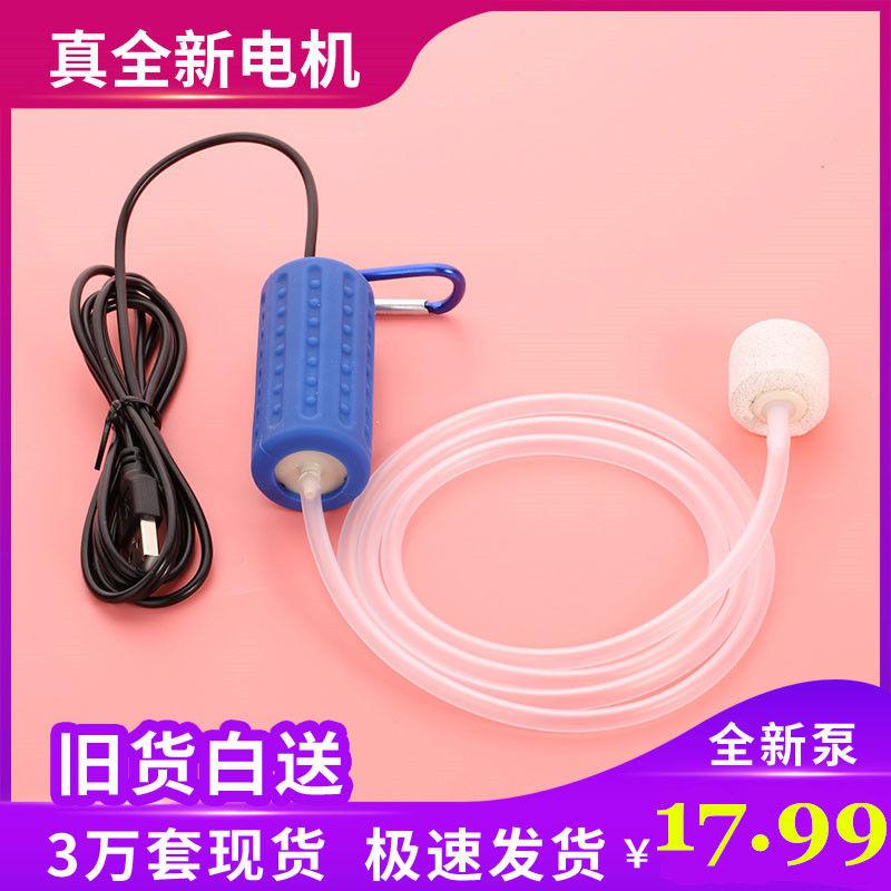 工厂直供超静音增氧泵USB氧气泵水族钓鱼卧室充电宝可用