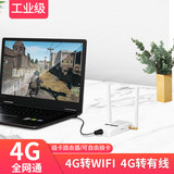 4G wireless industrial router card portable WiFi monitoring game dedicated wireless internet card data terminal 4G to WiFi to wired mobile telecommunications Unicom full-net power
