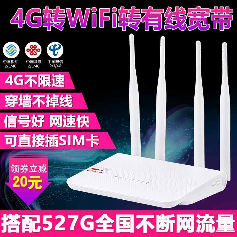 Беспроводной wifi роутер 3G/4G Артикул 599242457556