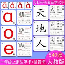 ✅部编人教版小学一年级上册语文课本同步生字卡识字卡片拼音卡片