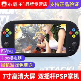 小霸王Q700掌上PSP游戏机掌机7寸大屏怀旧款老式街机国产便携式gba迷你ps复古fc超级玛丽ps1世嘉经典sfc拳皇图片