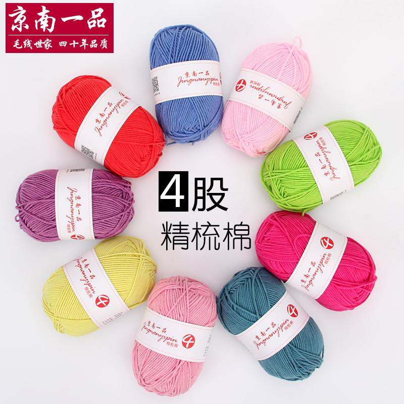 4股精梳牛奶棉宝宝毛线团钩针手工diy编织玩偶材料包围巾毛衣粗线