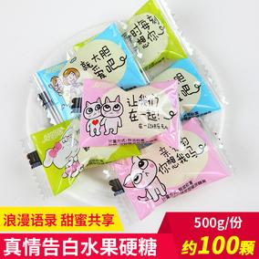 好邻居真情告白水果味硬糖 创意结婚婚礼喜糖糖果散装500g零食