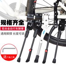 自行车脚撑儿童山地车通用停车支架支撑脚单车脚架侧梯子配件