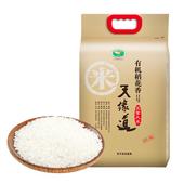 天缘道 东北大米5kg10斤 五常大米有机稻花香2号 18年新米柏邮