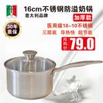 出口304不锈钢奶锅16cm 小奶锅汤锅加厚 三层复底不粘锅 奶煲