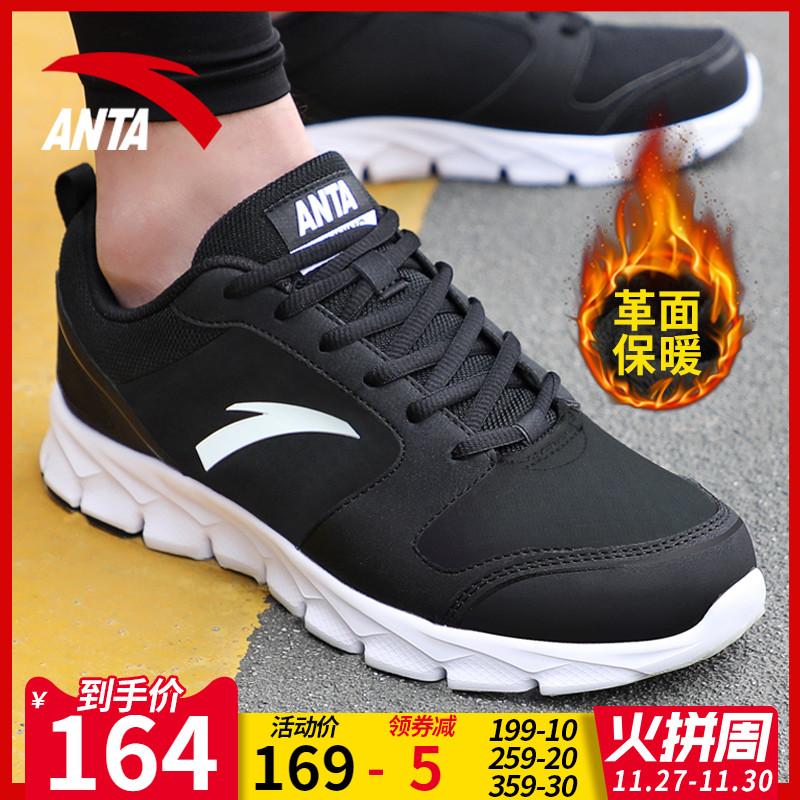 安踏运动鞋男鞋官网秋冬新款皮面防水跑步鞋轻便减震休闲男士鞋子