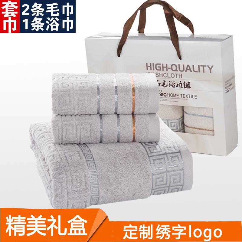 纯棉巾巾巾 three-piece gift box business wedding back gift group buy custom bath towel