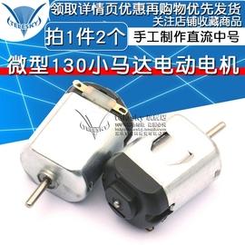 微型130小马达电动电机四驱车 玩具 手工制作diy直流中号 (2个)图片